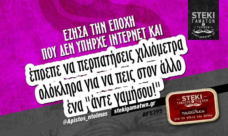 Έζησα την εποχή που δεν υπήρχε ίντερνετ @Apistos_ntolmas