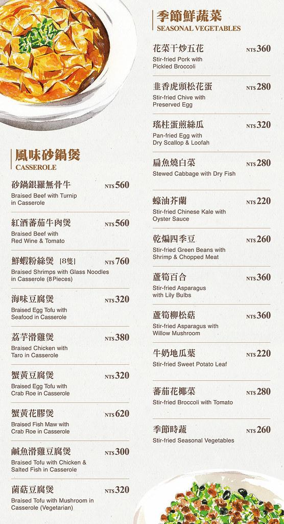 凱達大飯店家宴中餐廳菜單8