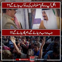 ایک معصومانہ سوال!! انکل آپ روہنگیا مسلمانوں کی مدد کو کب جائے گے؟؟ www.facebook.com/ShiiteMedia110