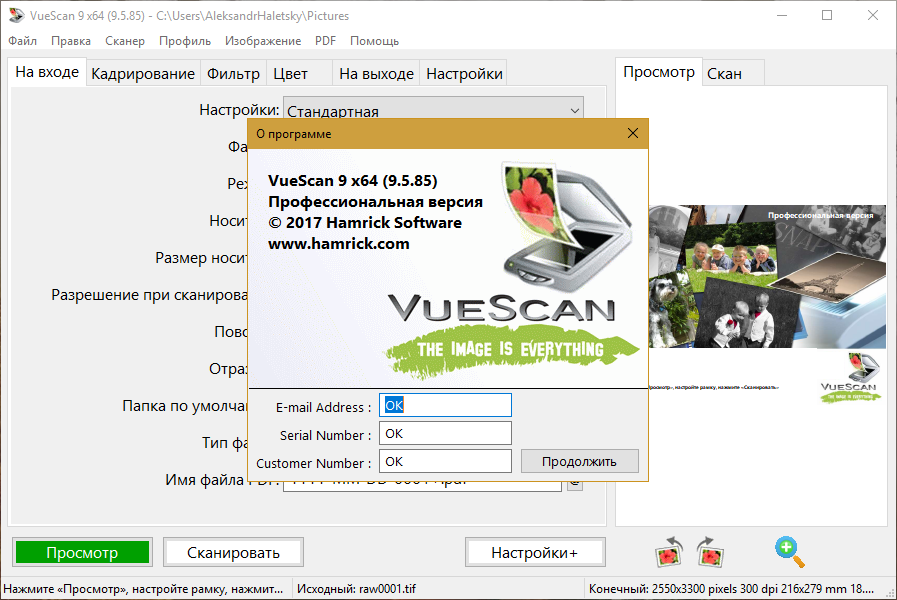 vuescan serial number and customer number