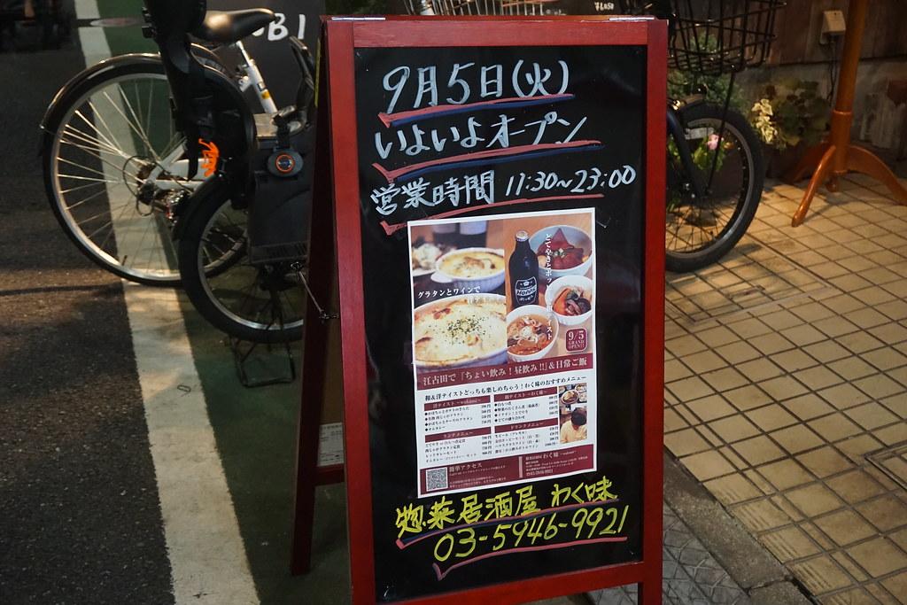 わく味(江古田)