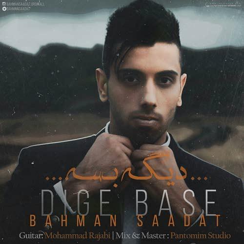دانلود آهنگ جدید بهمن سعادت بنام دیگه بسه
