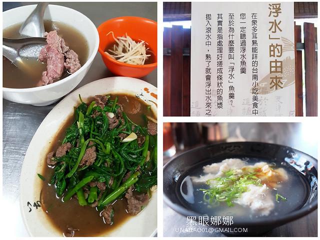 台南美食牛肉湯浮水魚羹