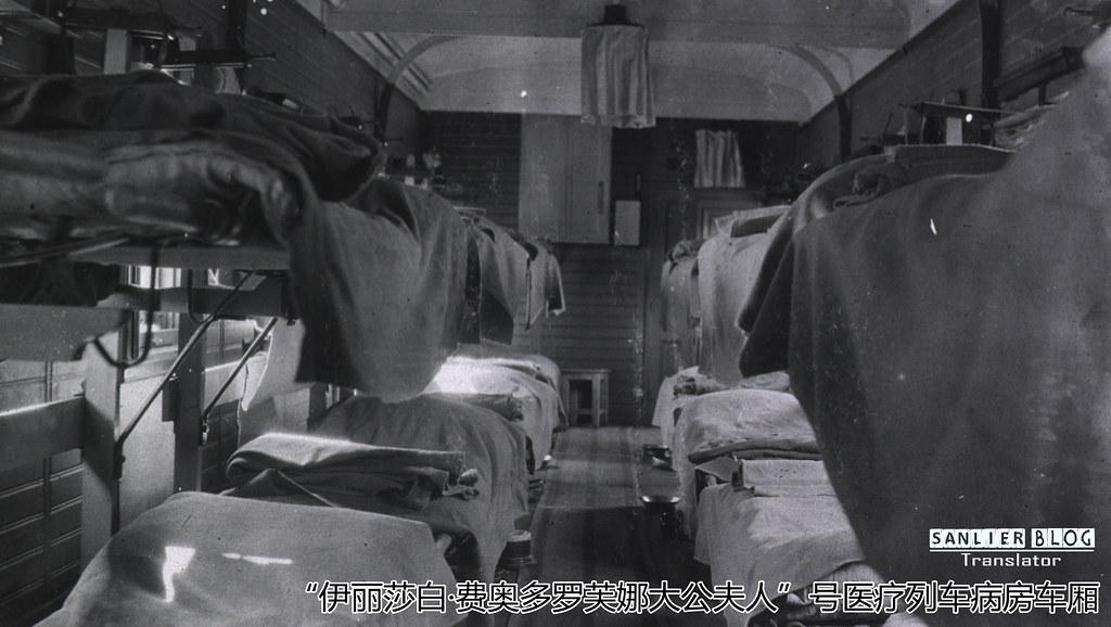 俄日战争俄军医务工作(医疗列车)21