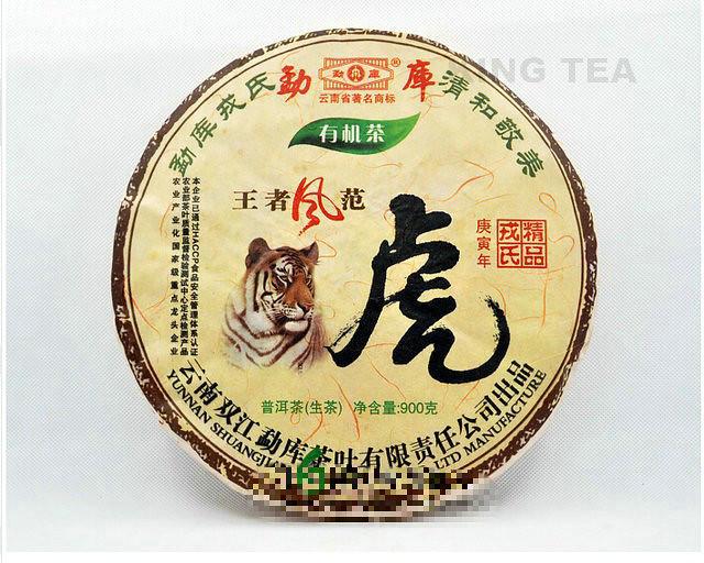 Free Shipping 2010 ShuangJiang MENGKU Chinese TIGER year's Memorial Cake 900g China YunNan MengHai Chinese Puer Puerh Raw Tea Sheng Cha