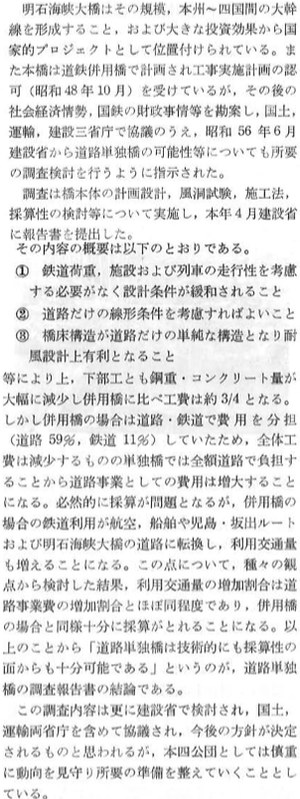 明石海峡大橋に鉄道(新幹線)が建設されなかった経緯 (1)