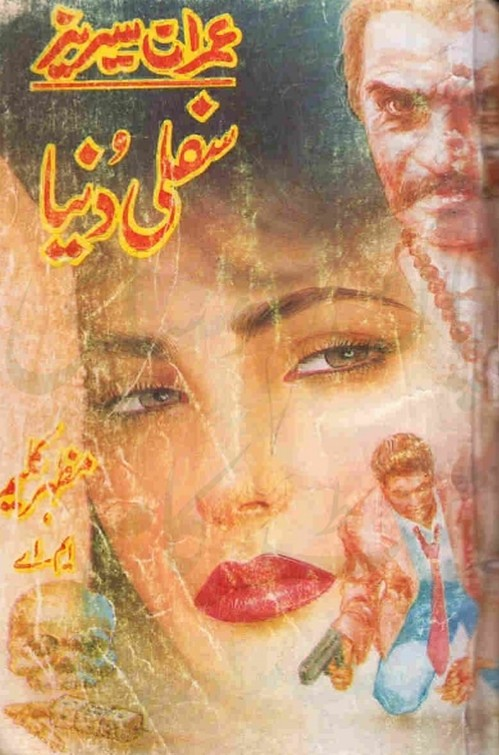 Safli Dunya  is a very well written complex script novel which depicts normal emotions and behaviour of human like love hate greed power and fear, writen by Mazhar Kaleem , Mazhar Kaleem is a very famous and popular specialy among female readers