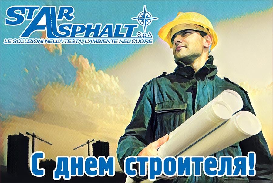 День строителя 2017-starasphalt
