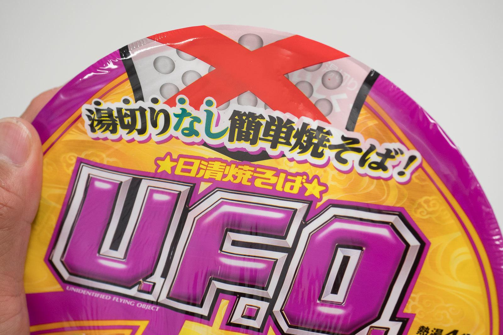 UFO_湯切りなし-2