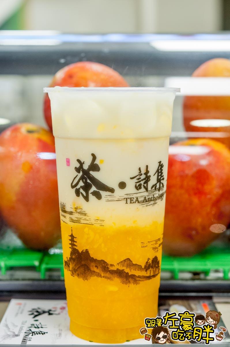 茶詩集(武廟店)-13