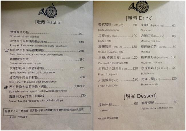 佐式義餐酒館 菜單 (4).jpg