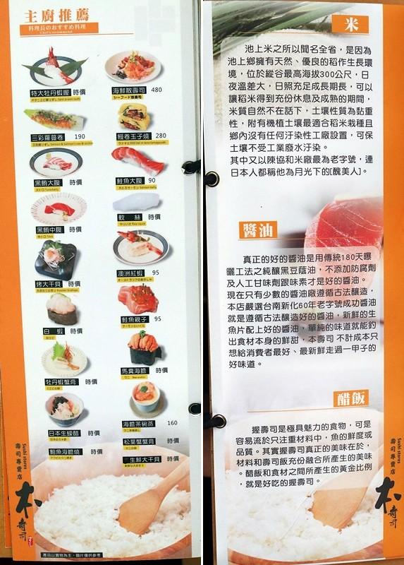36537281240 fe7288fcde b - 熱血採訪| 本壽司,食材新鮮美味,還有手卷、刺身、串炸
