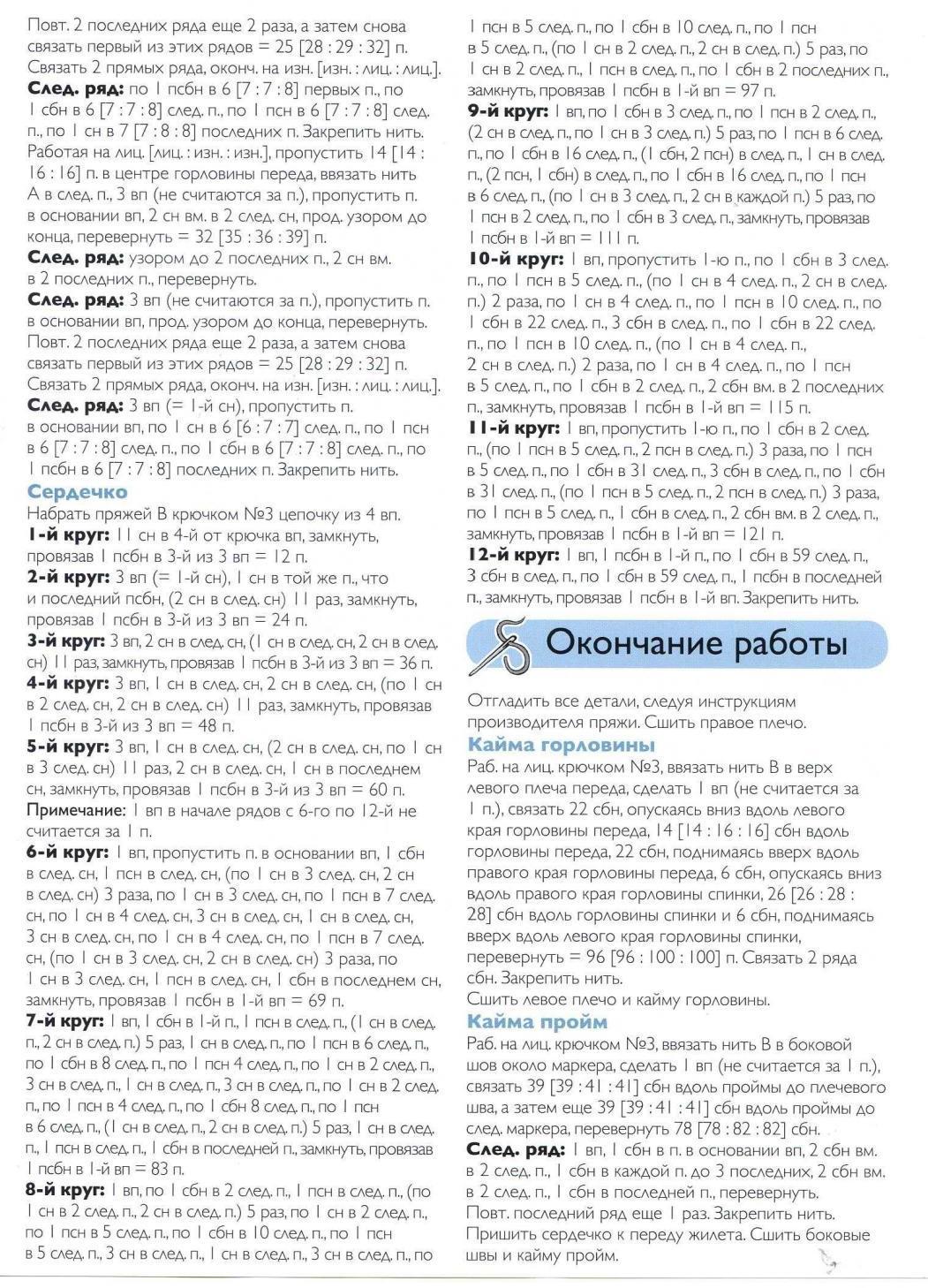 1357_Чудесный крючок№140 (12)