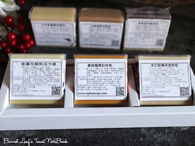 熊好賣皂 手工皂a-plus-soap (6)