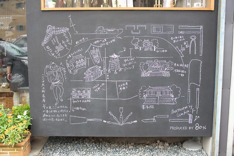 埼玉県川越市 glin coffee 大工町2号店