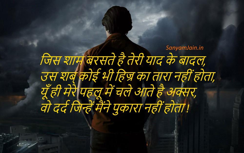 Very Sad Heart Touching Hindi Sher O Shayari 4 Lines Picture Sad Boy