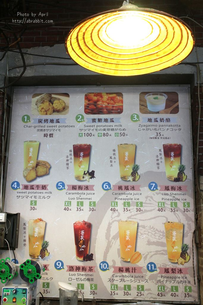 35758665913 a198c483e8 o - 台中第二市場|蜜藏地瓜-超美的古早味漸層飲料
