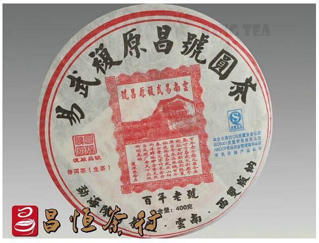 Free Shipping 2009 ChenSheng Cake YiWu FuYuanChangHao 400g China YunNan Chinese Puer Puerh Raw Tea Sheng Cha Price Range $109.99-189.