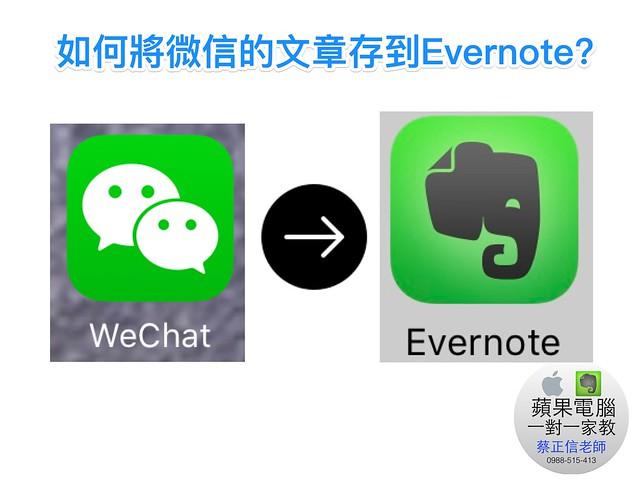 如何將微信的文章存到Evernote00
