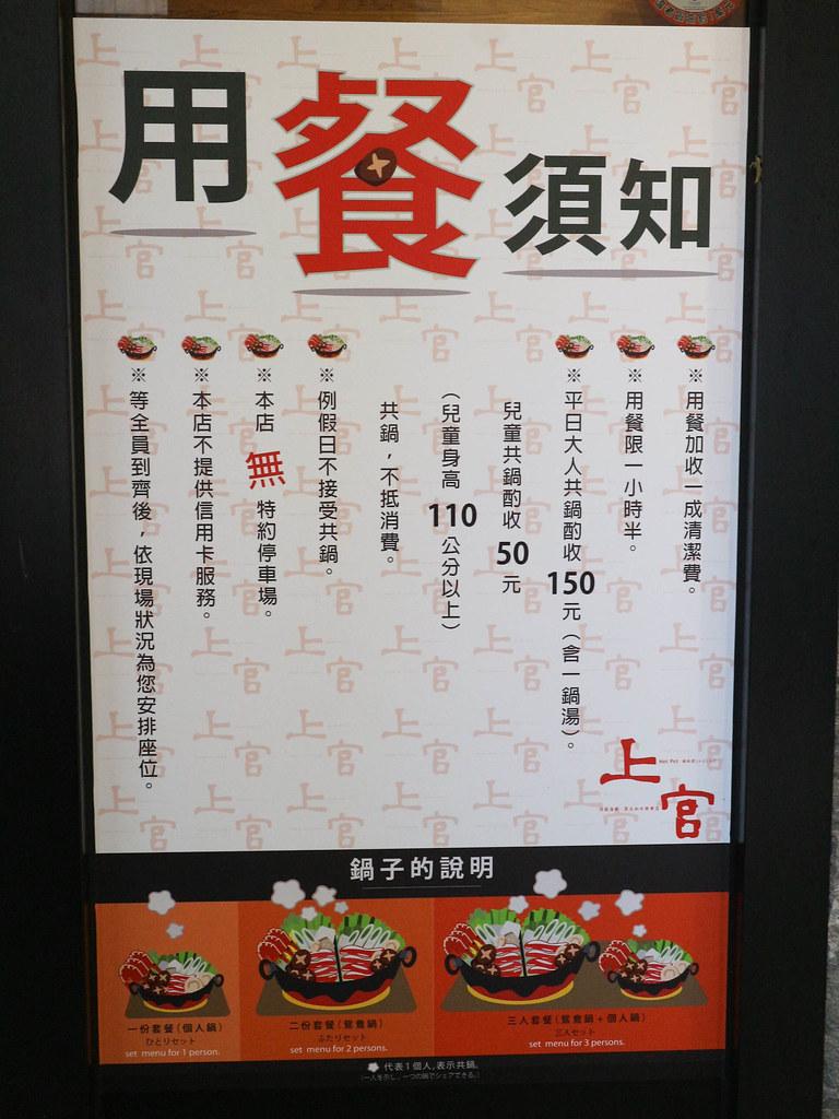 上官木桶鍋 永和店-源自蘆洲正官 (23)