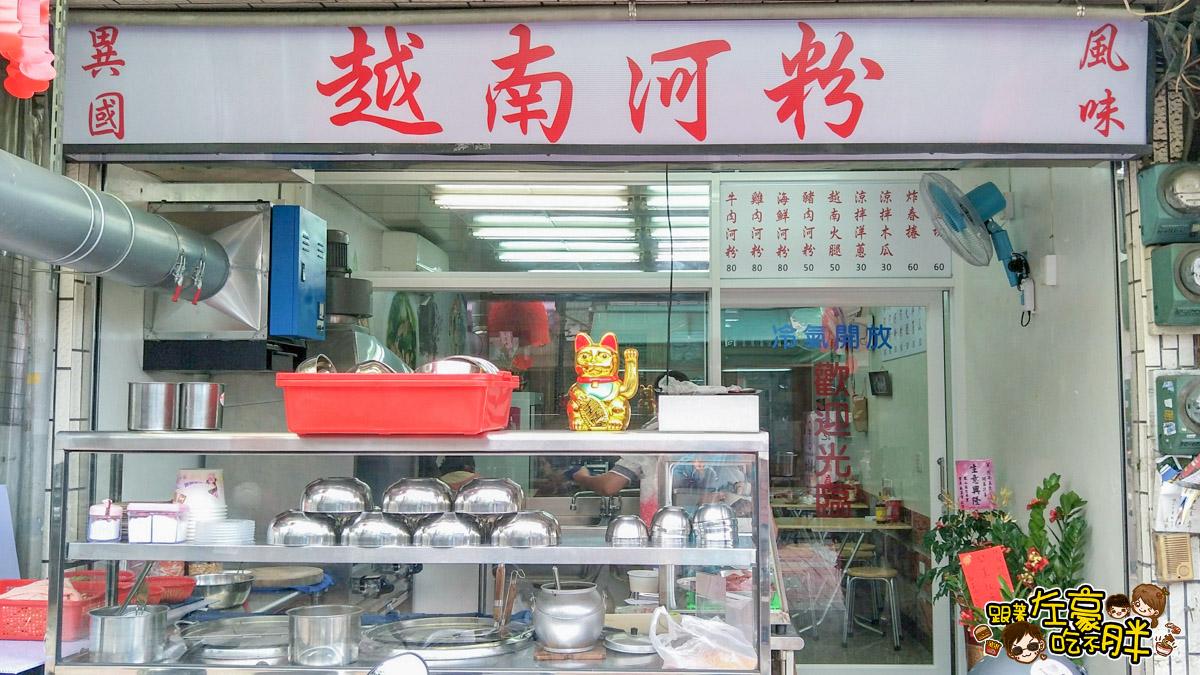 中華夜市美食-越南河粉-1