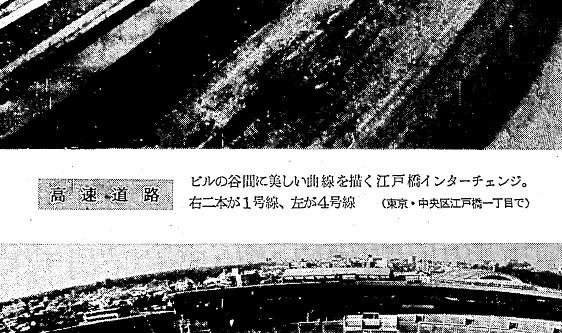 日本橋川をふさぐ首都高を「美しい曲線」とする朝日新聞 (2)