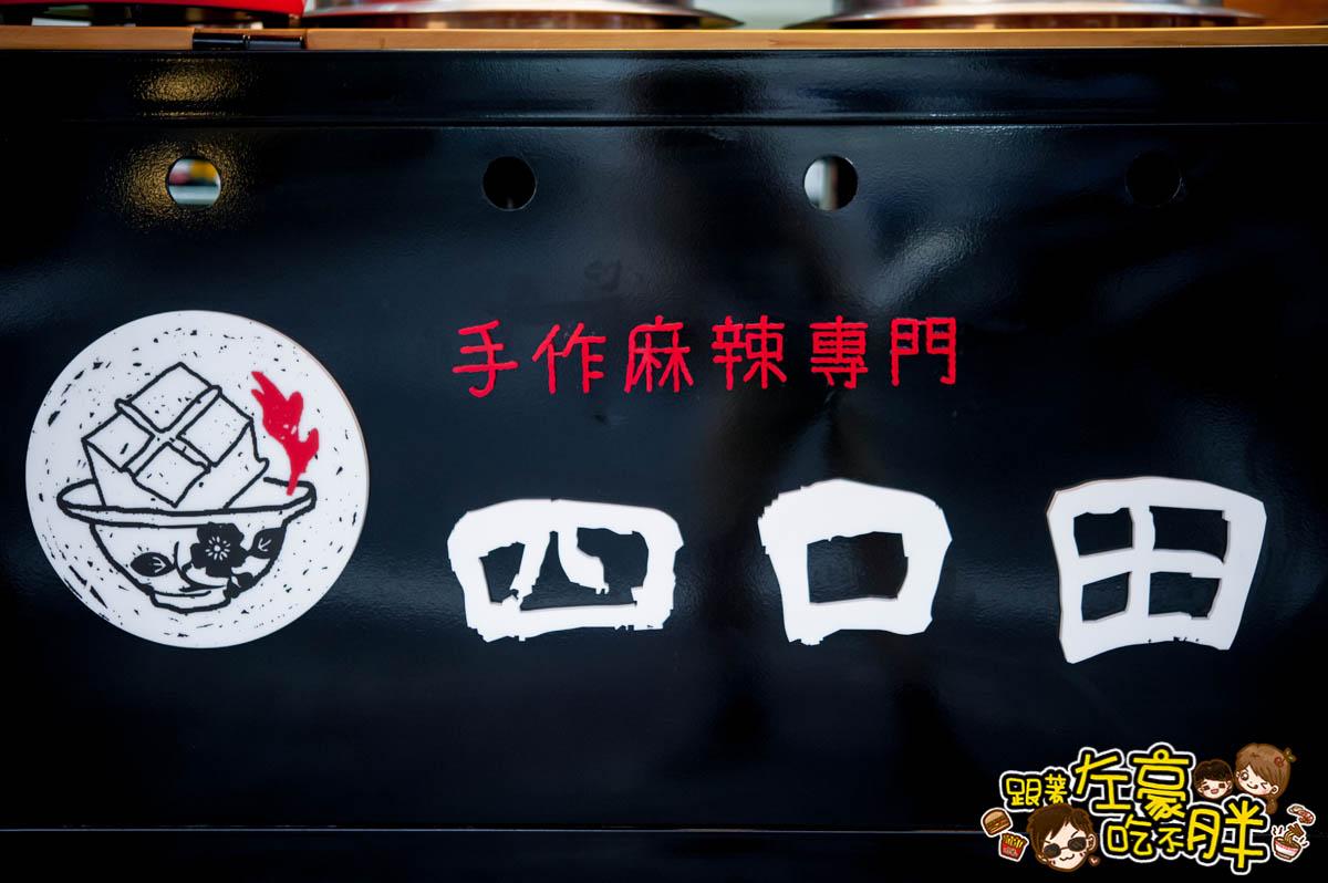 四口田 手作麻辣專門-10