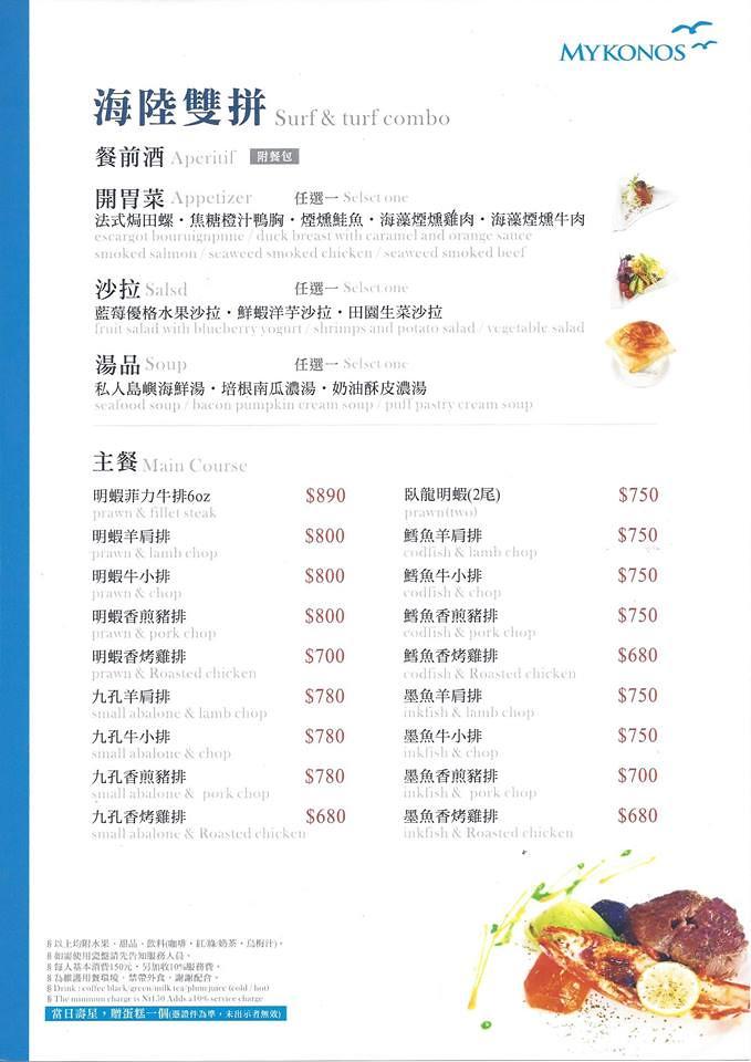 基隆私人島嶼MYKONOS西餐排餐價位訂位菜單menu (4)