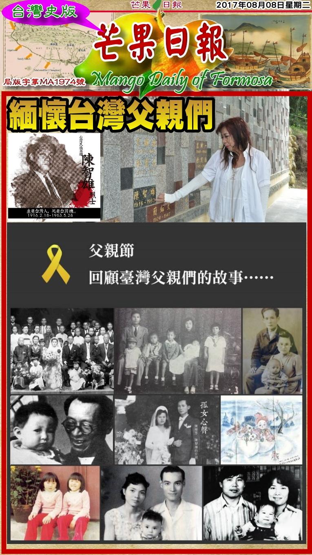 170808芒果日報--台灣史論--八月八日父親節,緬懷台灣父親們