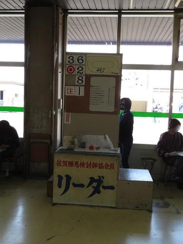 佐賀競馬場の予想屋ブース「リーダー」