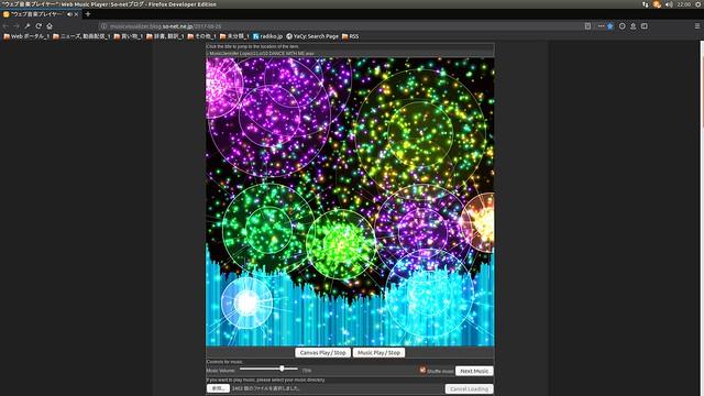 """Firefox Quantum SS_(2017_10_01)_1 """"Firefox Quantum"""" のスクリーンショット画像。 ウェブ音楽プレイヤーを表示している。 黒を基調とした画面に幾つもの色とりどりの光る円輪が広がり、そこから色とりどりの光る粒子が飛び交い、画面下方には水色の縦長のバーが横に連なりスペクトラム アナライザーを描画している。"""