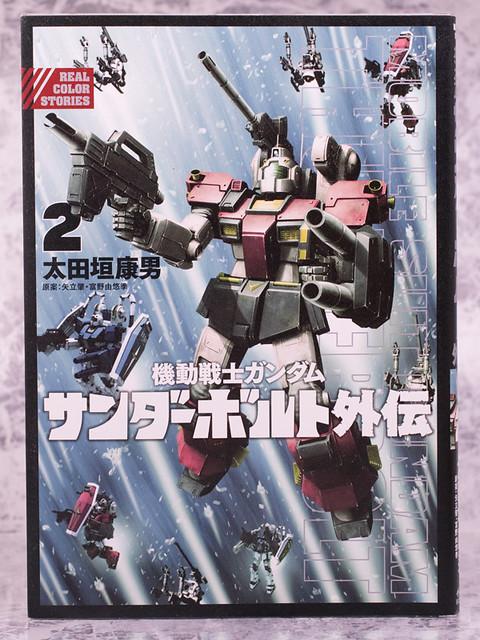 コミックス 機動戦士ガンダム・サンダーボルト外伝 2巻 レビュー