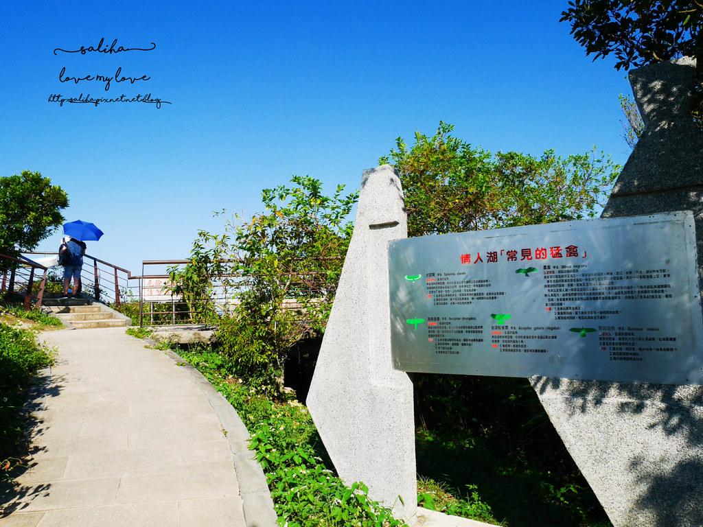 基隆一日遊免費景點推薦情人湖公園 (21)