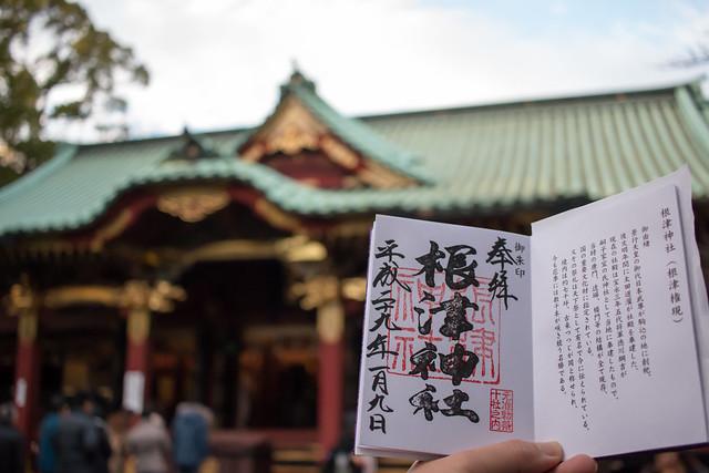 20170109-10社巡り_No1-0054.jpg