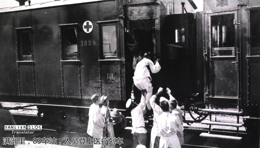 俄日战争俄军医务工作(医疗列车)05