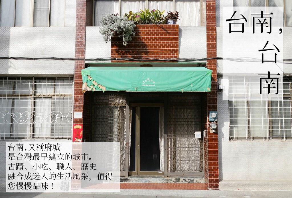 台南旅遊規劃-02