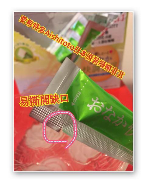 1060821-愛希特多 Aishitoto-日本原裝順暢宣言