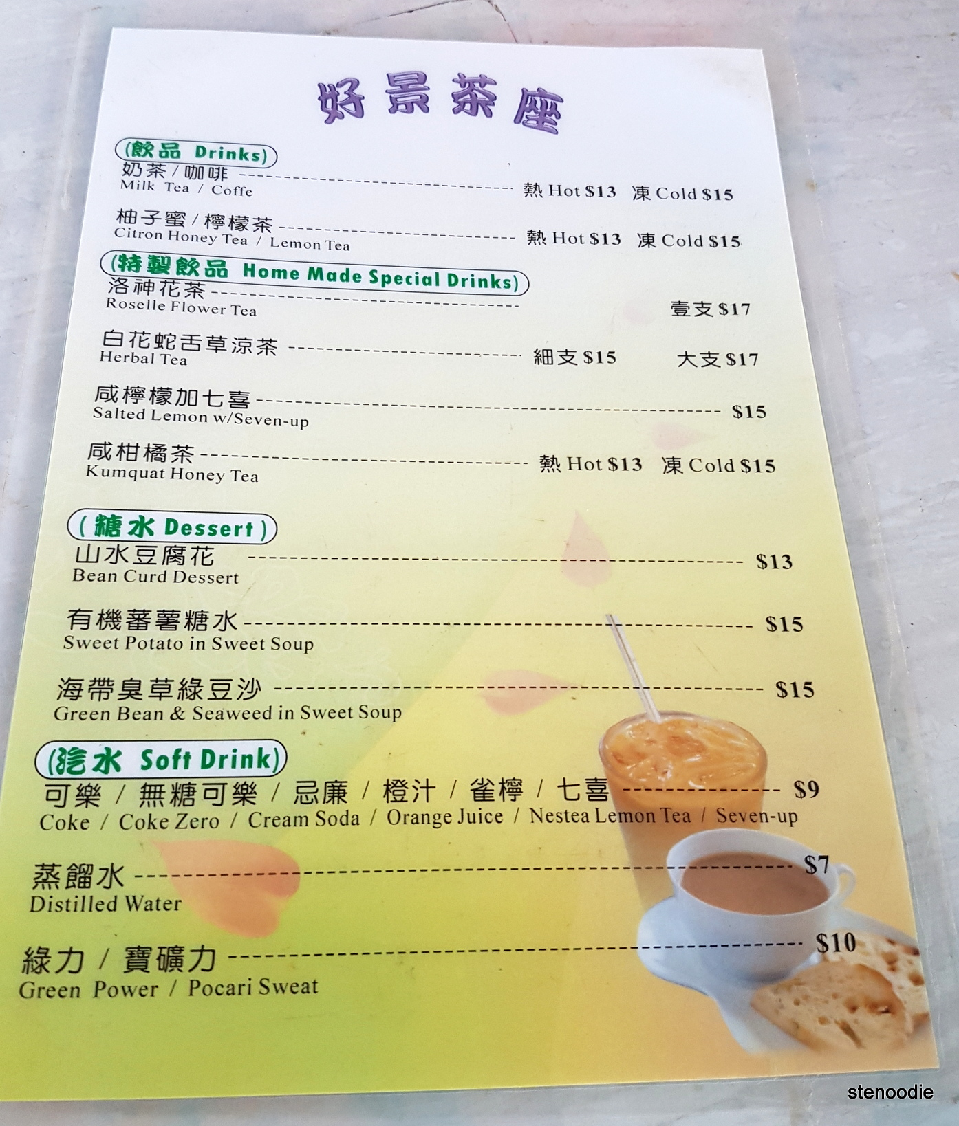 好景士多 menu and prices