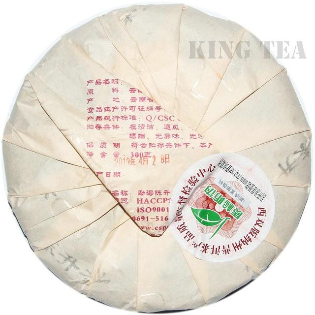 Free Shipping 2013 Chen Sheng He Cha Beeng Cake 300g Yun Nan Meng Hai Organic Pu'er Pu'erh Puerh Ripe Cooked Tea Shou Cha