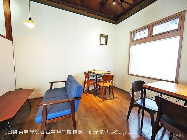田樂 菜單 學院店 台中 早午餐 推薦 2