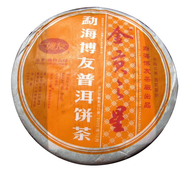 Free Shipping 2006 BoYou JinGong's Star 250g Cake Beeng China YunNan MengHai Puer Puerh Ripe Tea Shou Shu Cha