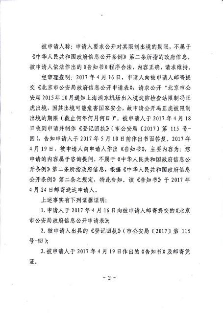 北京市政府行政复议决定书(冯正虎)-2-20170802