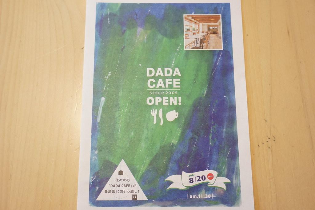 DADA(豊島園)