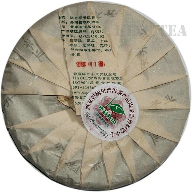 Free Shipping2013 ChenShengYiHao Beeng Cake 400g China YunNan MengHai Chinese Organic Pu'er Pu'erh Puerh Raw Tea Sheng Cha