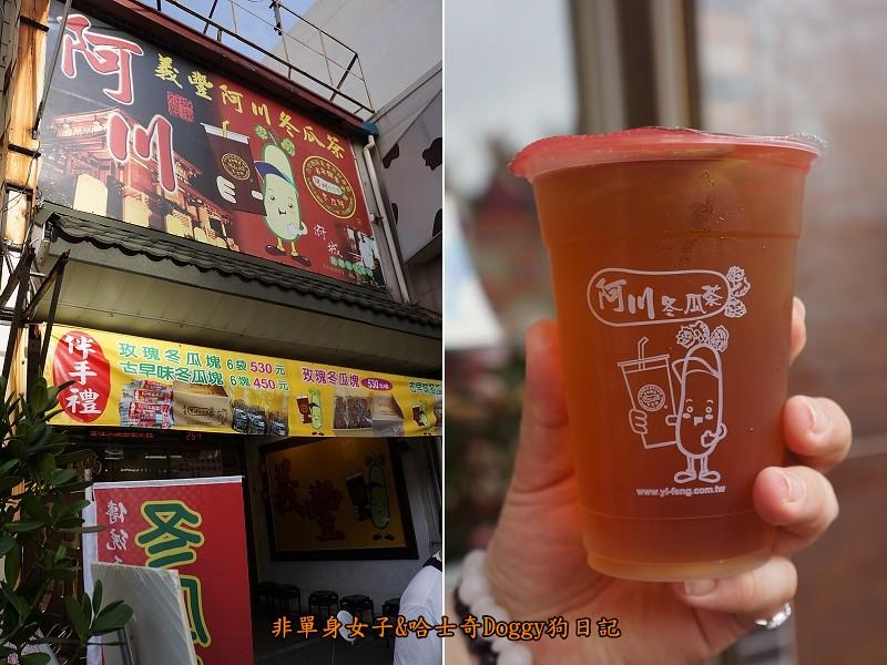 台南景點赤崁樓與美食23義豐冬瓜茶