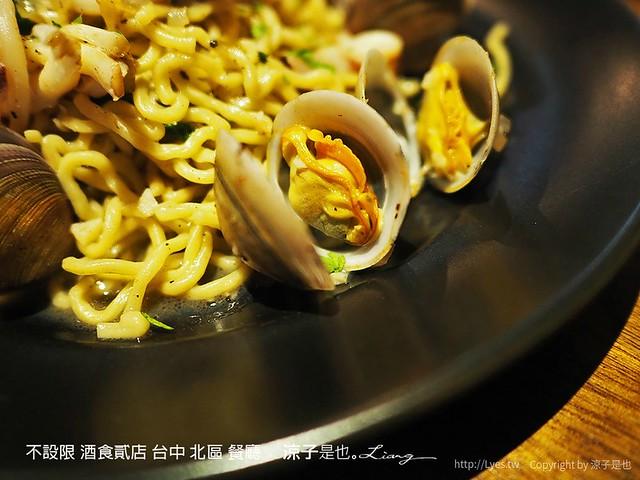 不設限 酒食貳店 台中 北區 餐廳 17