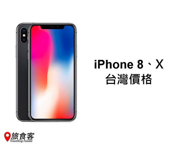 iPhone8價格