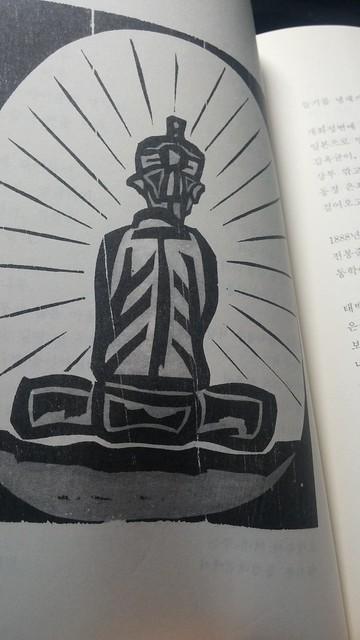 독서노트: 금강
