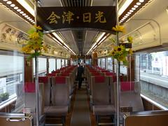 特急リバティの運行開始に合わせて会津鉄道でも新型列車を導入。普通車だがリクライニングシートの乗り得列車。
