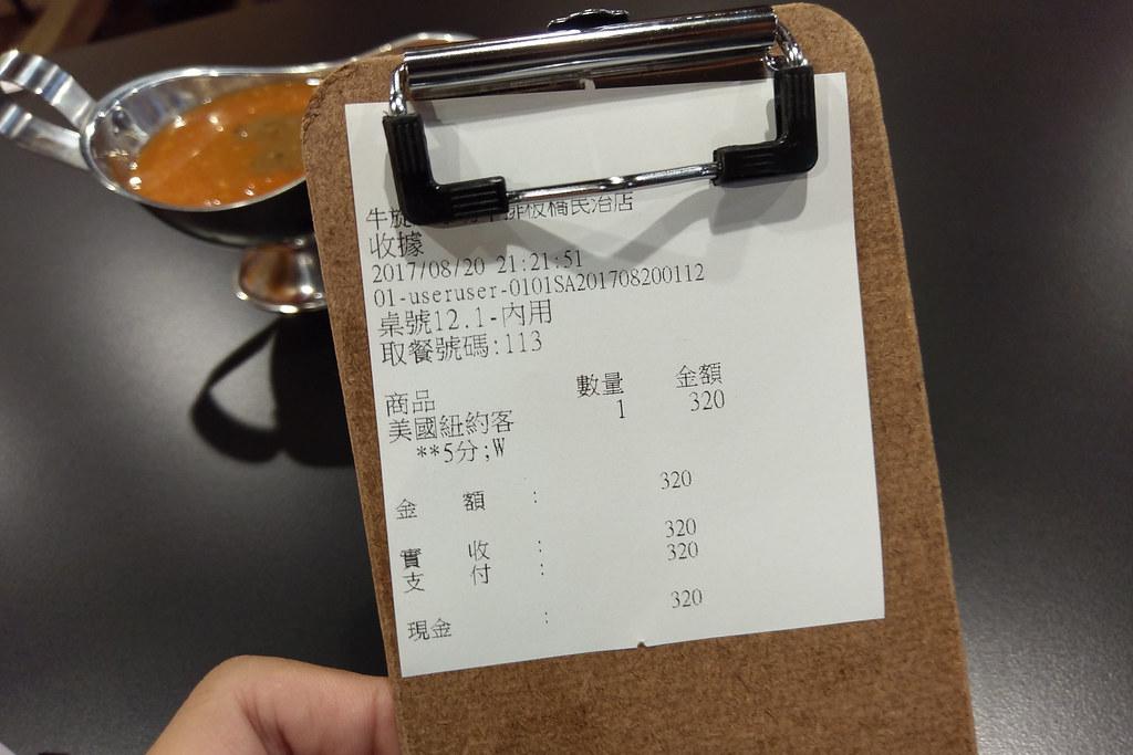 20170820板橋-牛旋風厚切牛排 (8)
